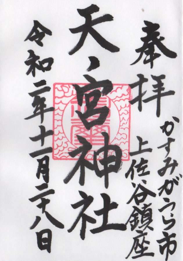 天ノ宮神社の御朱印
