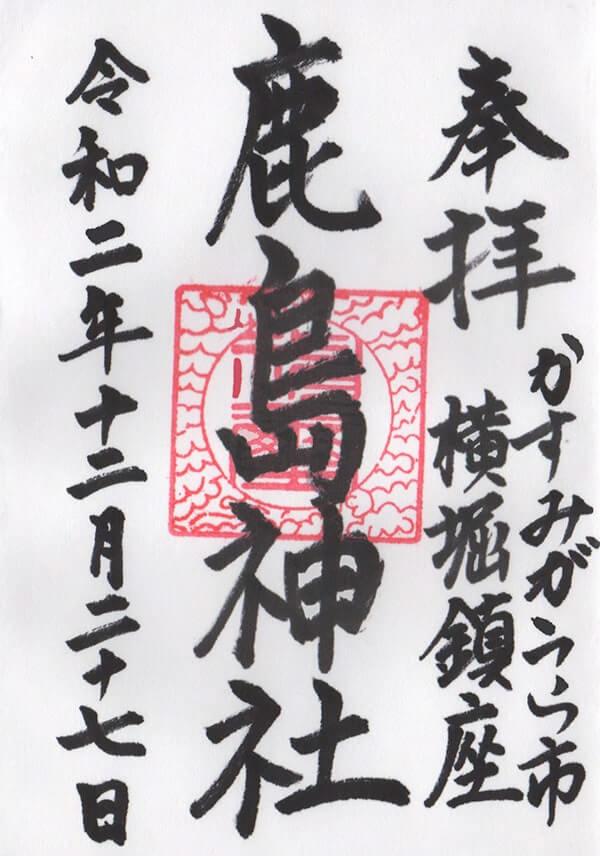 横堀鹿島神社の御朱印