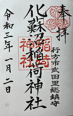 化蘇沼稲荷神社の御朱印