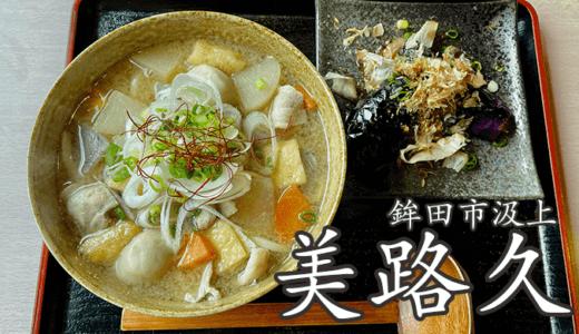 自家製麺うどん 美路久|鉾田市
