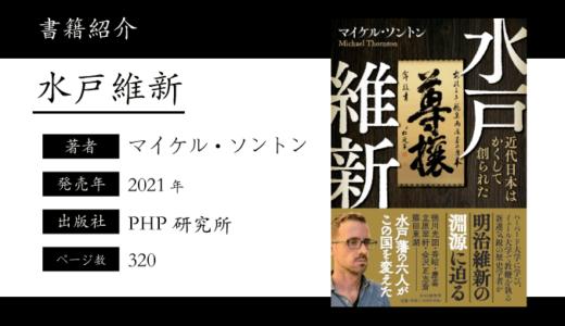 【書籍紹介】水戸維新|マイケル・ソントン|日本史の中の水戸を学べる