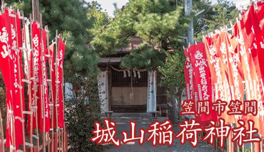 【笠間三稲荷】城山稲荷神社|笠間市【出世稲荷】