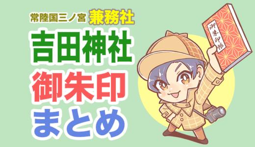 【まとめ】吉田神社の兼務社|水戸市【全5社】