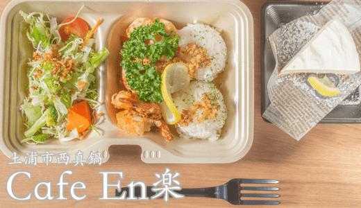 Cafe En楽のエビマヨ|土浦市