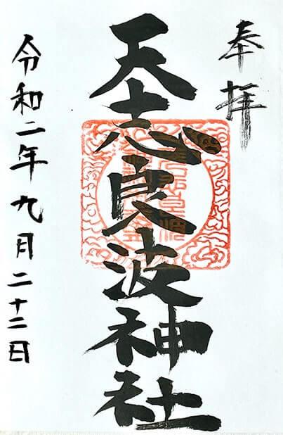 天志良波神社の御朱印