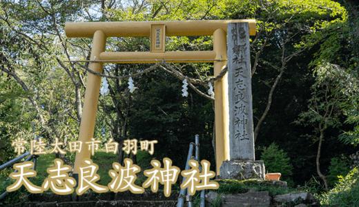 【式内社】天志良波神社と古語拾遺|常陸太田市