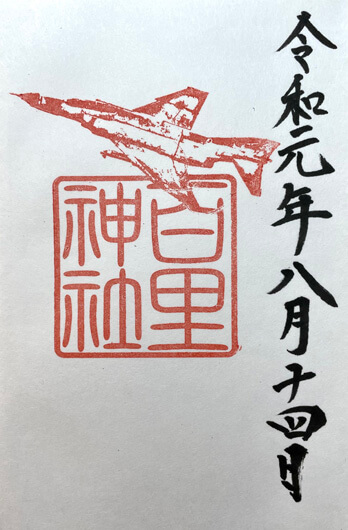 百里神社の御朱印