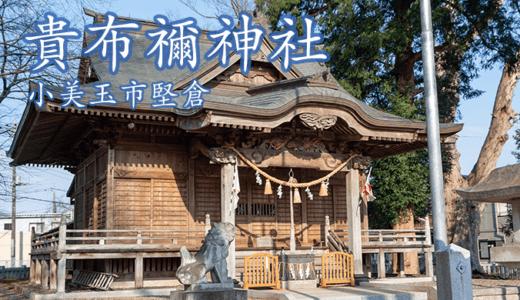 堅倉の貴布禰神社と金比羅神社|小美玉市