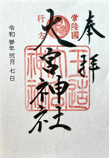 大宮神社(行方)の御朱印