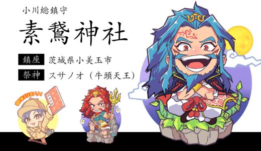 【小川の総鎮守】素鵞神社|小美玉市