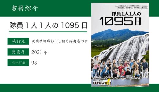 茨城県の地域おこし協力隊が発刊!『隊員1人1人の1095日』