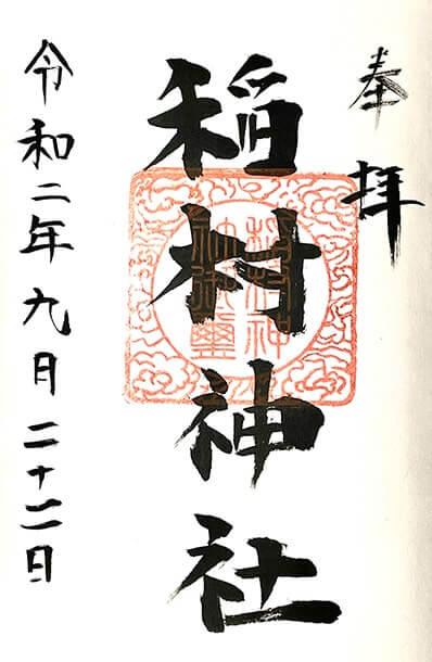 稲村神社(天神林)の御朱印