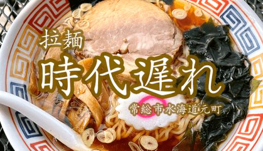 水海道の銘店『拉麺 時代遅れ』|常総市