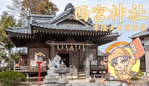 「えべっさん」を祀る西宮神社|常陸太田市