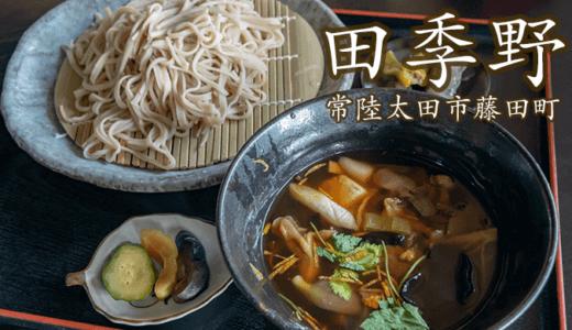 【常陸秋そば】季節の野菜を楽しむ 田季野|常陸太田市