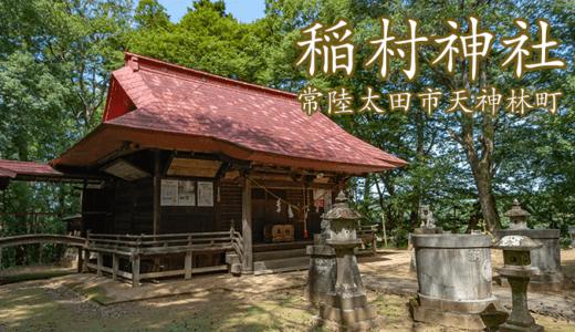 【式内社】天神林の稲村神社|常陸太田市