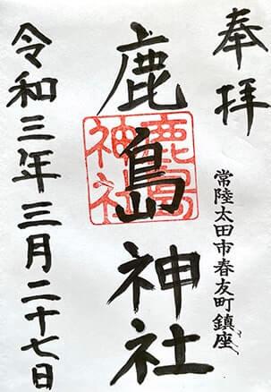 春友鹿嶋神社の御朱印