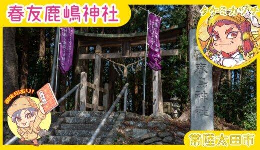 【式内社】春友鹿嶋神社|常陸太田市【論社】