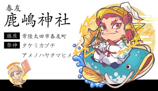 【式内社】 春友鹿嶋神社|常陸太田市【論社】