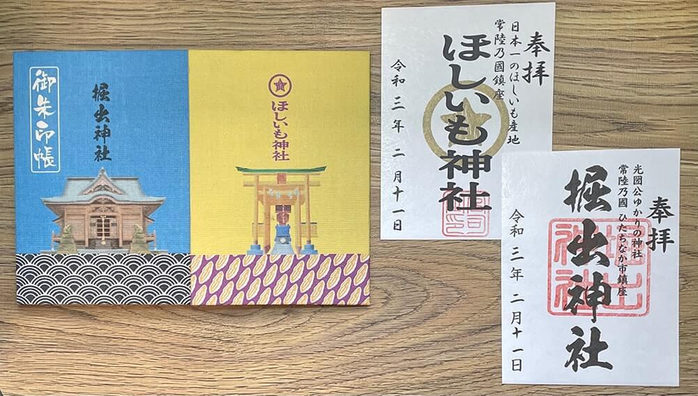堀出神社とほしいも神社の御朱印と御朱印帳