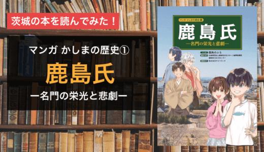 【感想】マンガ かしまの歴史① 鹿島氏ー名門の栄光と悲劇ー|鹿嶋市
