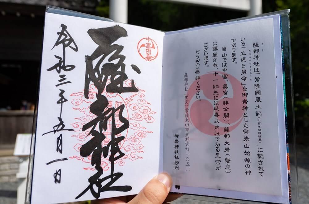 薩都神社(中宮)の御朱印
