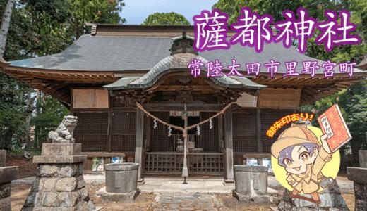 【式内社】薩都神社と立速日男命|常陸太田市