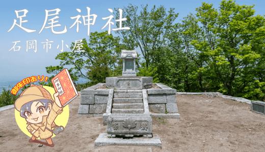 【式内論社】足尾山の足尾神社|石岡市【醍醐天皇の足を治癒】