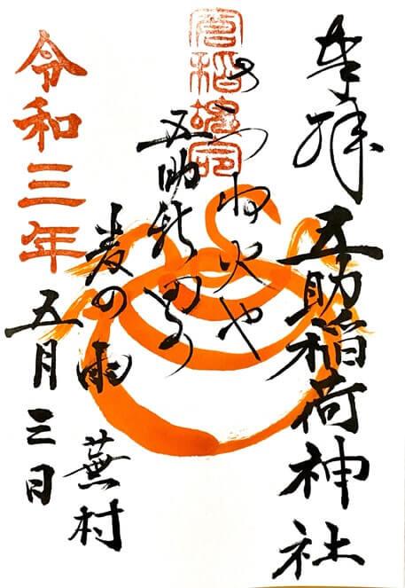 五助稲荷神社の御朱印