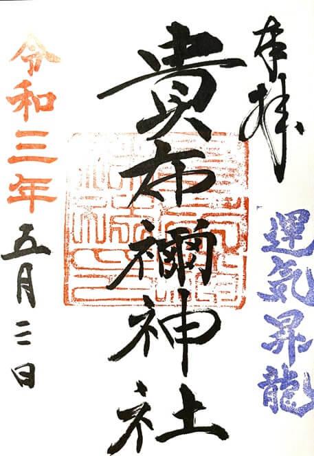 貴布禰神社の御朱印