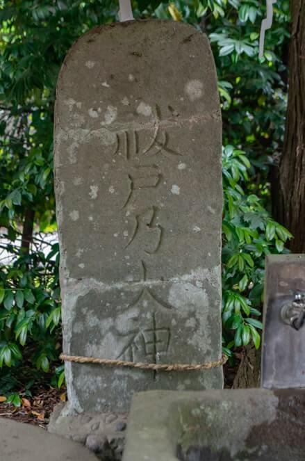 祓戸乃大神の石碑