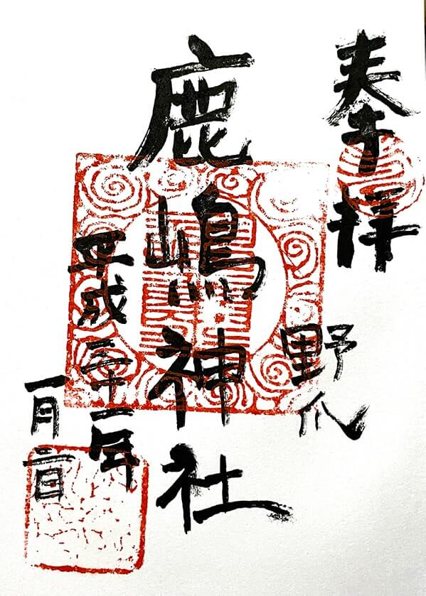 野爪鹿嶋神社の御朱印