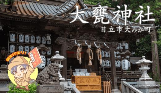 大甕神社と宿魂石の伝説|日立市