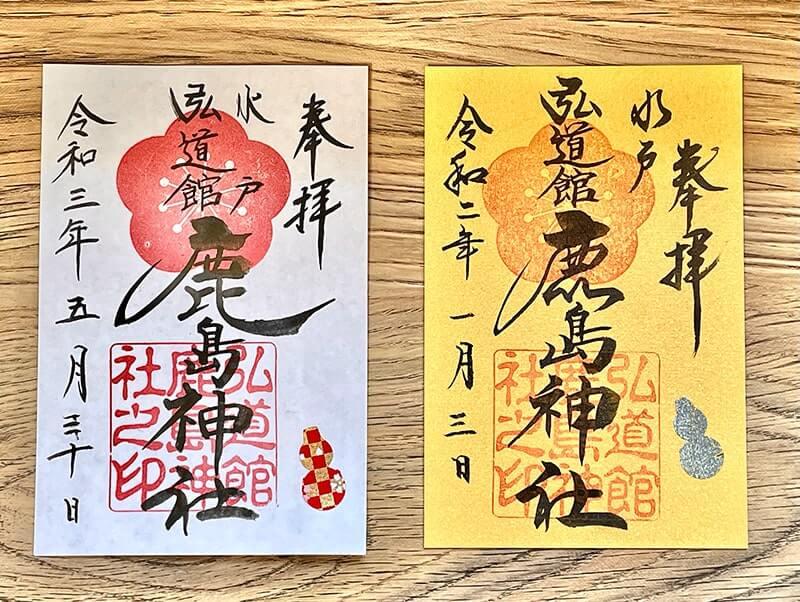 弘道館鹿島神社の御朱印