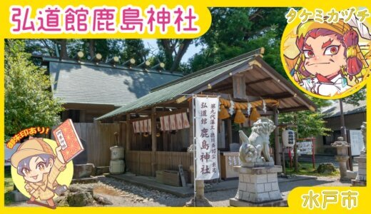 【幕末創建】弘道館鹿島神社|水戸市
