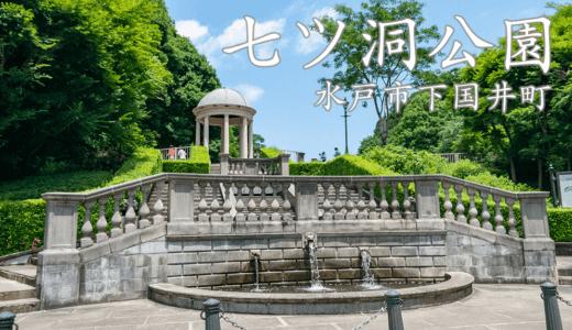 英国式庭園の七ツ洞公園|水戸市