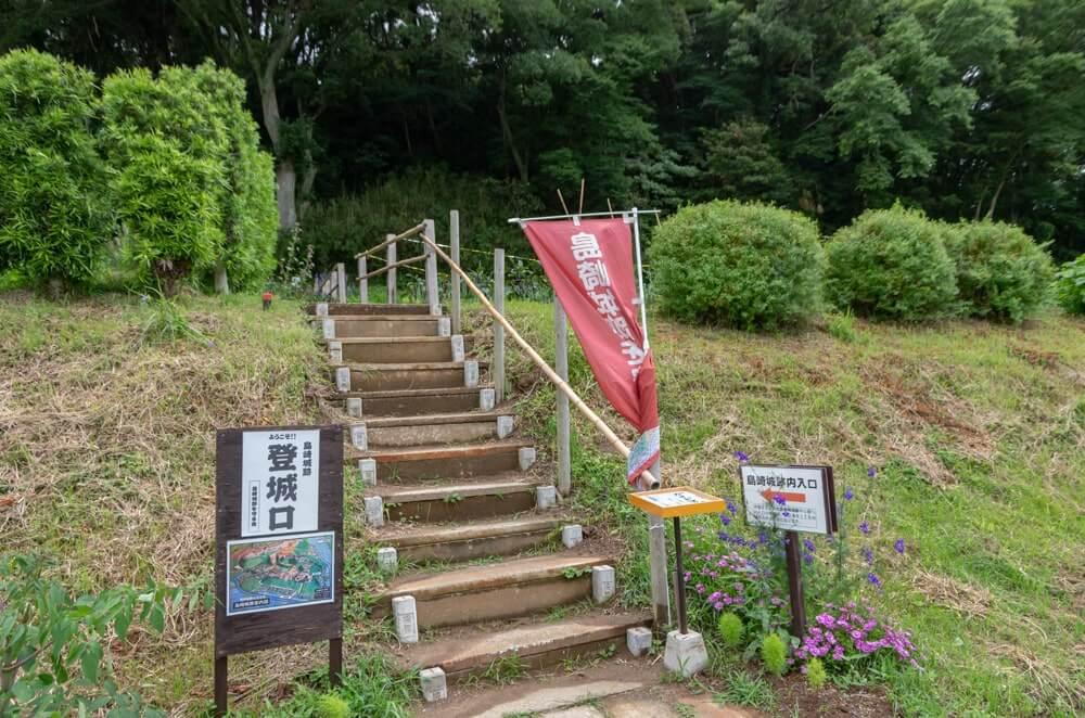 島崎城跡入口