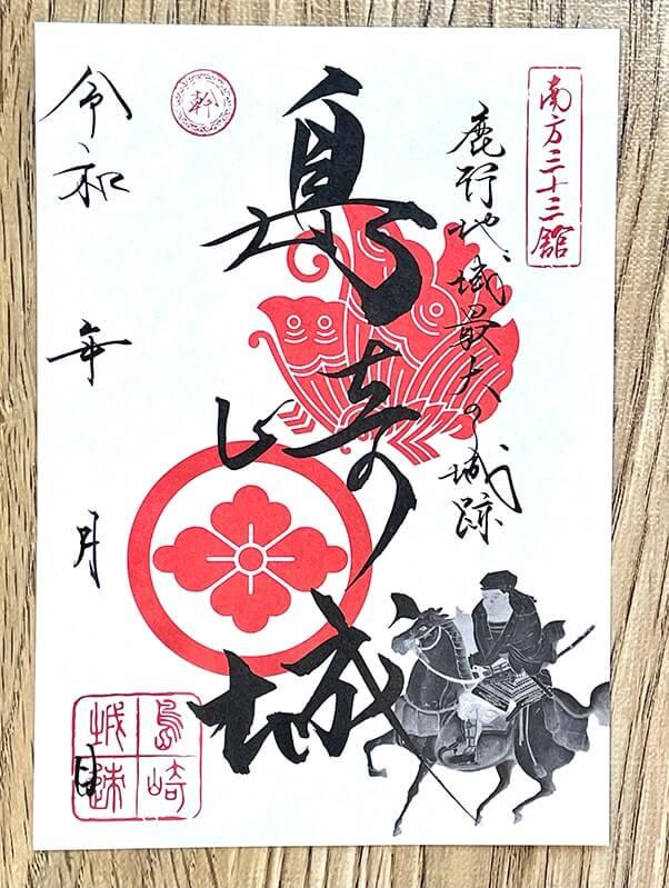 島崎城の御城印