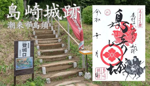 【鹿行地域最大】島崎城跡を散策|潮来市