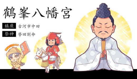 【日光街道の鎮守】鶴峯八幡宮 古河市