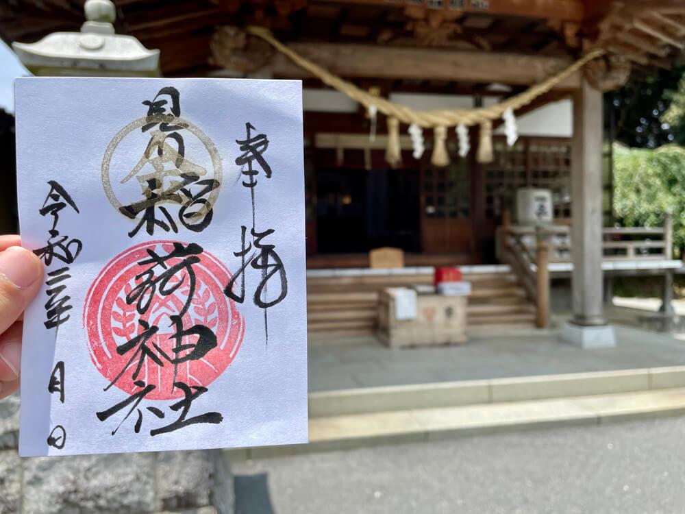 見川稲荷神社の御朱印