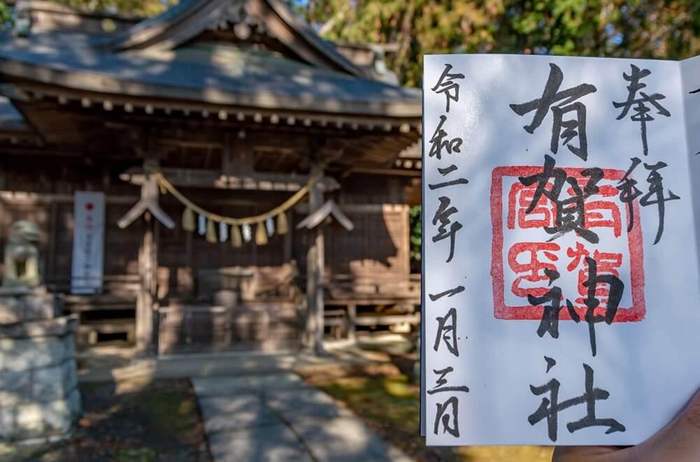有賀神社の御朱印