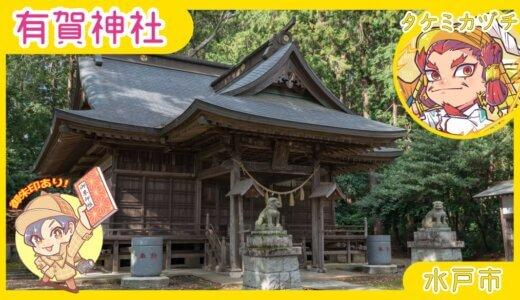「お磯下り」の有賀神社|水戸市