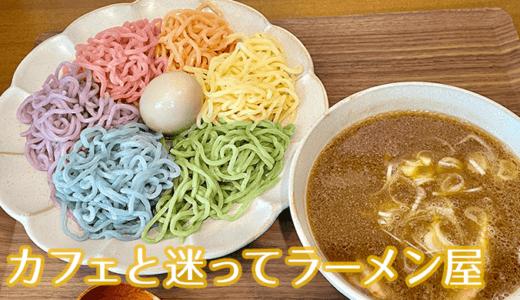 話題のカラフル麺!『カフェと迷ってラーメン屋』を体験してきました|土浦市