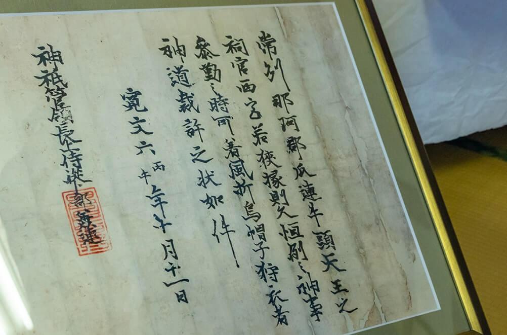 神道裁許状