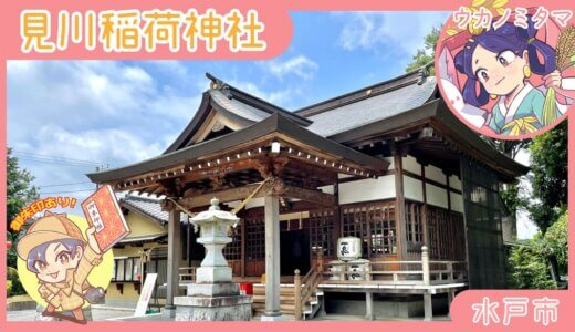 見川稲荷神社|水戸市