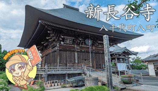 日本三大長谷寺 新長谷寺(八町観音)|八千代町