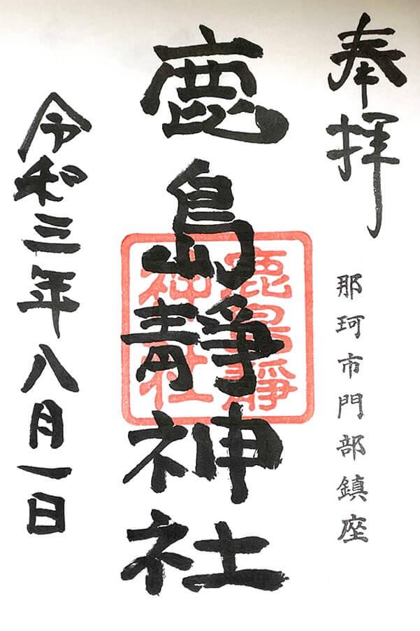 鹿島静神社の御朱印