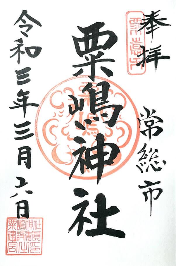 松岳寺(粟嶋神社)の御朱印