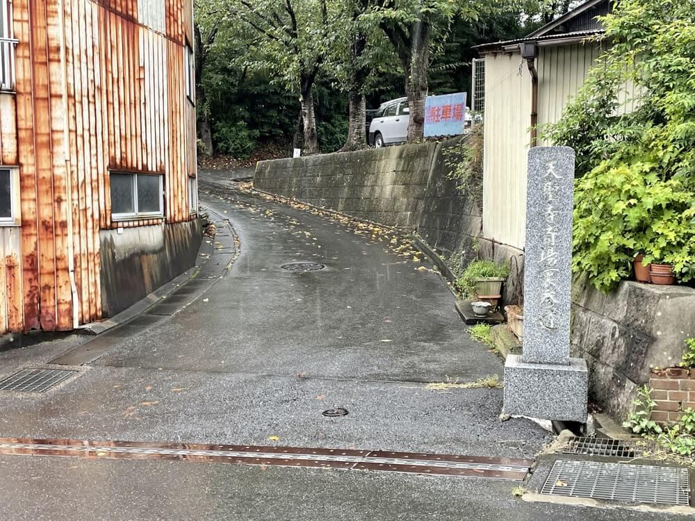 駐車場のある裏参道入口